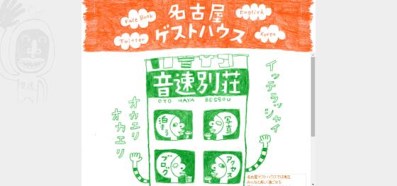 japotohaya